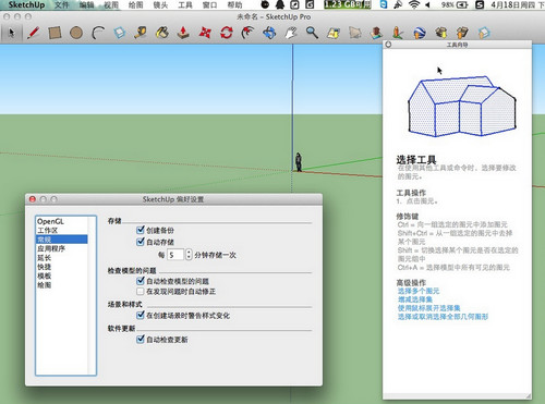Google SketchUp截图