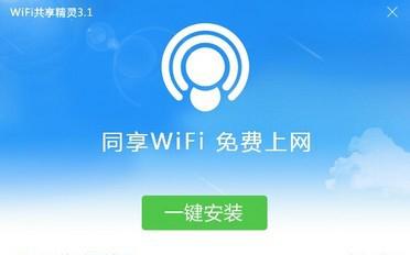 WIFI共享精灵软件大全