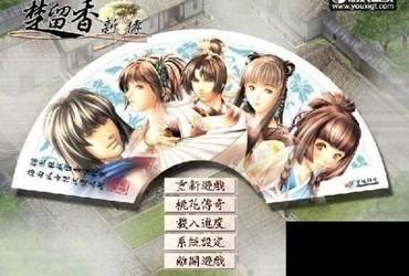 楚留香新传游戏大全