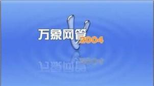 万象网管2004专区