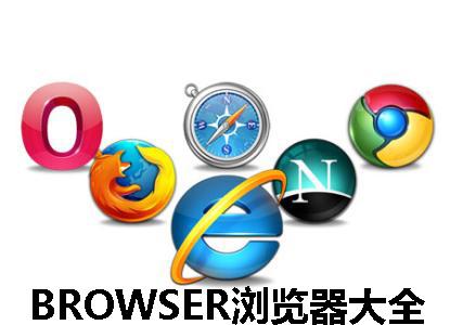 BROWSER浏览器大全