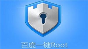 百度一键Root专区