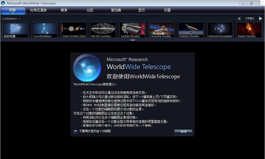 Microsoft WorldWide Telescope截图