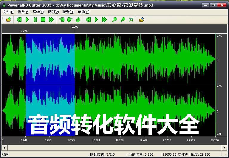 音频转化软件大全