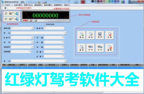 红绿灯驾考软件大全