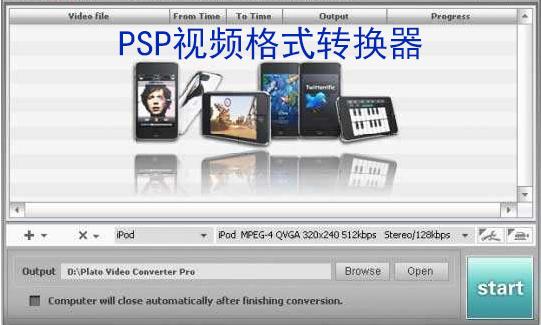 PSP视频转换器专题