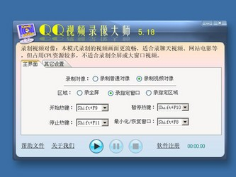 QQ视频录像大全