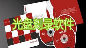dvd光盘刻录软件专题