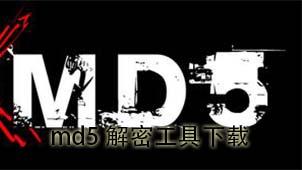 MD5解密软件大全