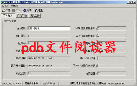 pdb文件阅读器专题