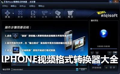 IPHONE视频格式转换器大全