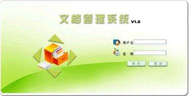 文书档案管理软件大全