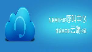 语音群呼软件专题