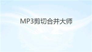 MP3剪切大师专区
