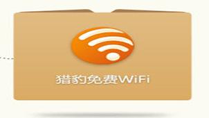 獵豹免費wif專題