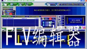FLV编辑器专题
