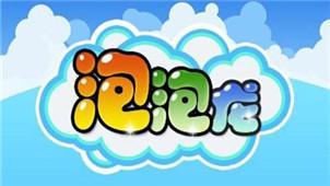 泡泡龙游戏专区