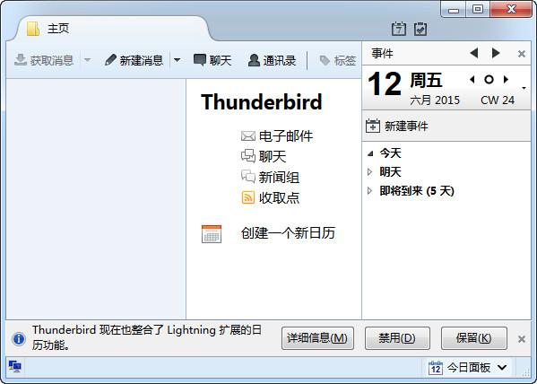 Mozilla Thunderbird截图