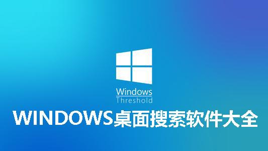 WINDOWS桌面搜索軟件大全