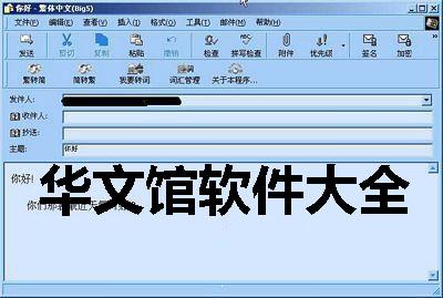 华文馆软件大全