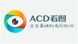 ACD看圖軟件專區