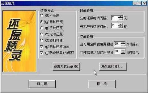 还原精灵软件大全