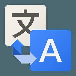 谷歌翻譯器 桌面版