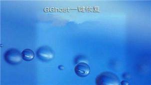 GGhost软件专区