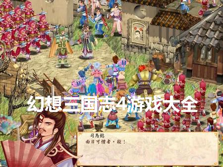 幻想三国志4游戏大全