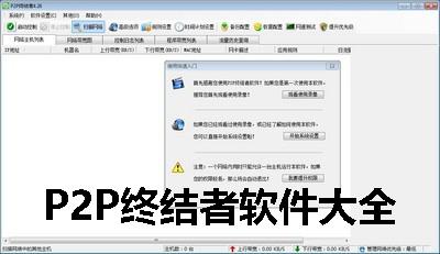 P2P終結者軟件大全
