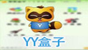 yy盒子官方下载专题