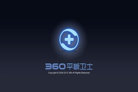 360平板衛士下載專題