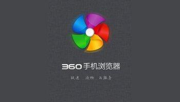 360瀏覽器軟件大全