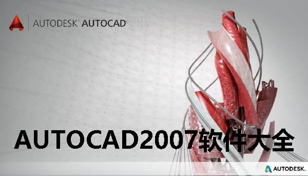 AUTOCAD2007軟件大全
