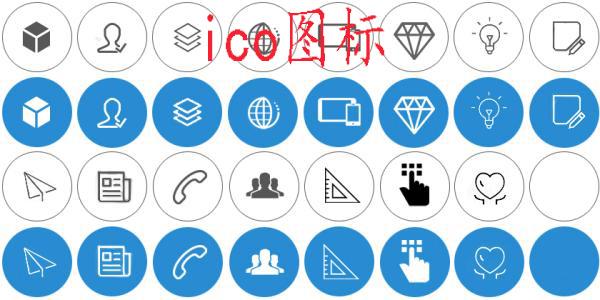 ico图标专题