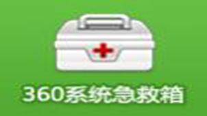 360系统急救箱官方下载