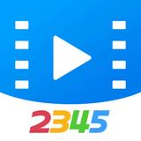 2345影视大全播放器