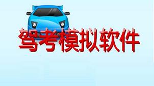 驾驶证模拟考试软件专区