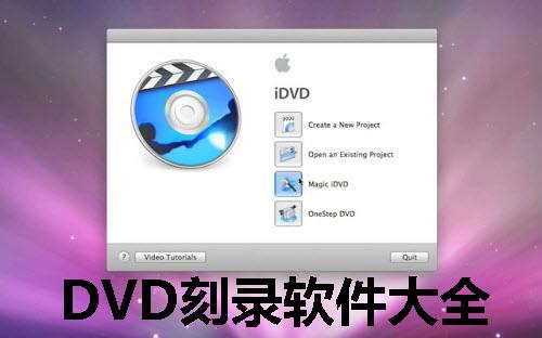 DVD刻录软件大全