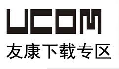 UCOM友康下载专区