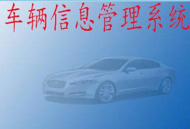 车辆信息管理系统专题