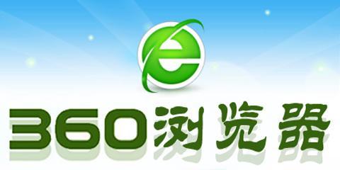 360浏览器专题