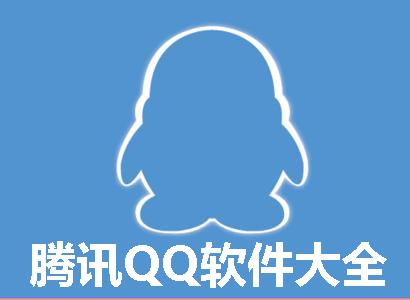 腾讯QQ软件大全