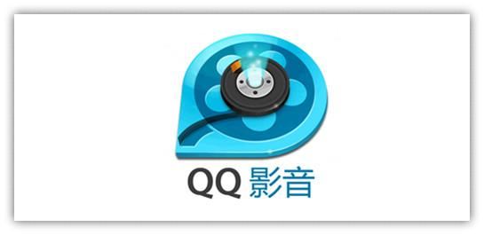 QQ影音软件大全