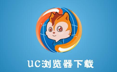 uc瀏覽器專題