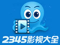 2345影视大全播放器段首LOGO