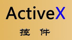 ActiveX控件大全
