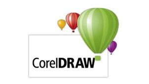 CorelDRAW軟件專區