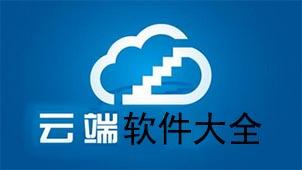 云端软件大全