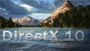 DX10软件专区